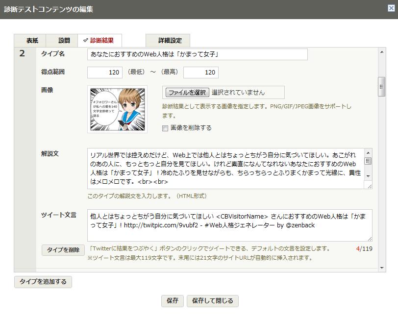 http://blog.sixapart.jp/2012-06images/webjinkaku13.PNG