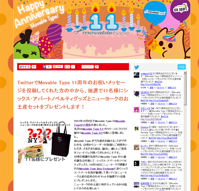 Movable Type 11周年記念 Twitterプレゼントキャンペーン