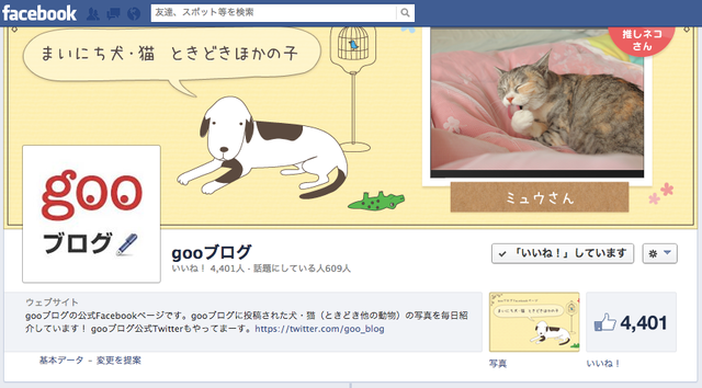 Facebook page for goo! blog